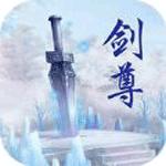 万道剑尊手游安卓版v1.0
