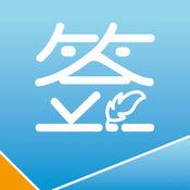 智签君苹果版软件手机版v1.0.2