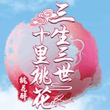 三生三世十里桃花桃花醉手游iPhone版正式版v1.0.3