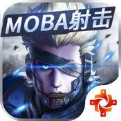 王者军团:绝境求生iOS版官方版