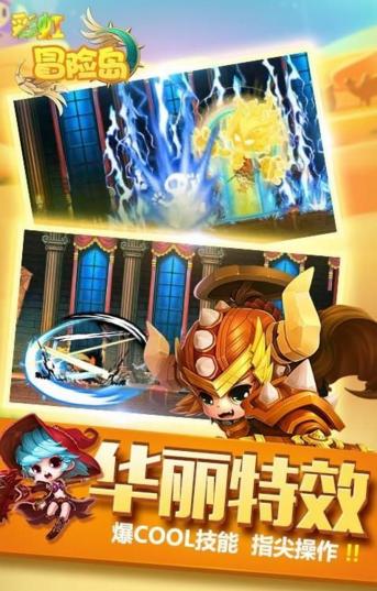 彩虹冒险岛ios版官方版v3.5.