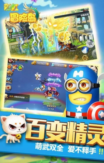 5.1手游_彩虹冒险岛ios版版