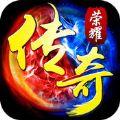 传奇荣耀苹果游戏客户端手机版v1.0