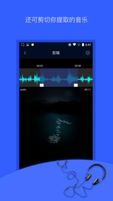 音频提取器ios版截图2