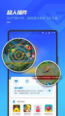 游�虺�人app官方版截�D1