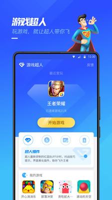 游�虺�人app官方版截�D2
