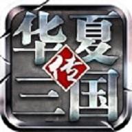 华夏三国官方正式版官方版v1.0