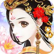 倾城皇妃安卓版正式版