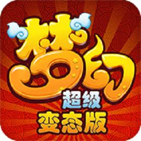 梦幻超级变态版官方版免费版v3.6.0