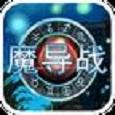 魔导战最新版免费版v1.0