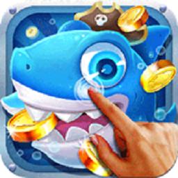 真人掌心捕鱼官方版正式版v1.1.6