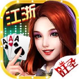 旺圣江浙棋牌官方版正式版v1.0