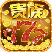 贵族电玩城游戏数据修改挂破解版v1.0