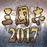 三国志2017版网页版v0.1.0
