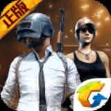 绝地求生:刺激战场正版手游安卓版v1.0