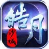 皓月沙城游戏ios版手机版v1.0
