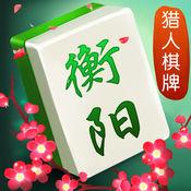 猎人衡阳麻将ios版游戏大厅官方正版v1.1.6