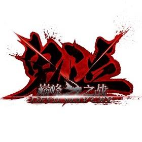 鬼泣:巅峰之战无限金币版内购版