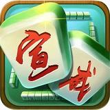 宣威棋牌ios正式版手机版v1.0