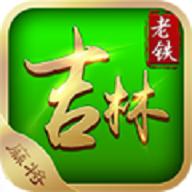 老铁吉林棋牌无限金币版破解版v1.0.0