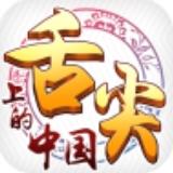 舌尖上的中国iOS版苹果版v1.5.30