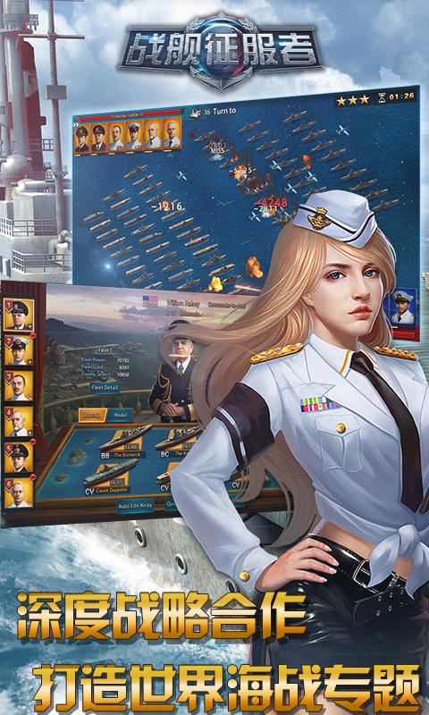 战舰征服者最新版截图3