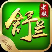 老铁舒兰麻将iOS版官方版v1.0.9