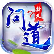 择天问道iOS版官方版v1.1