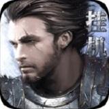 最后的骑士游戏ios正式版手机版v1.0