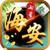 七星海安麻将苹果版游戏中心最新版v3.0