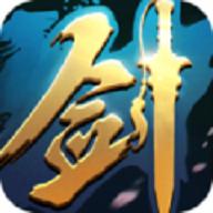 一剑永恒手机版免费版v1.0.0