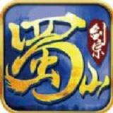 蜀山剑宗游戏ios正式版手机版v1.0