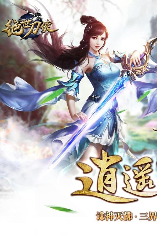绝世刀侠九游正版截图1