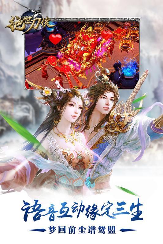 绝世刀侠九游正版截图5