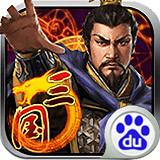 傲世三国OL游戏ios正式版手机版v1.0