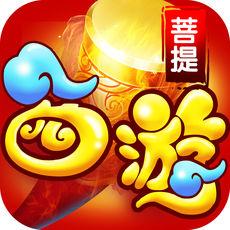 西游之菩提老祖iOS版官方版v1.0