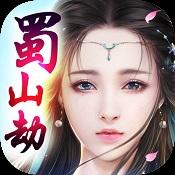 蜀山劫安卓版v1.0