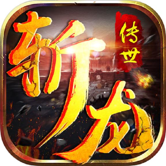 斩龙传世安卓版正式版v1.0