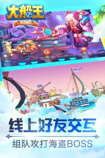 大船王之海怪日记安卓版截图4