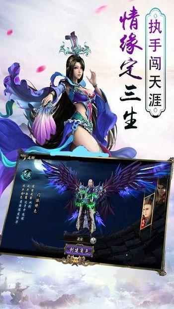 昆仑剑情缘游戏安卓版截图1