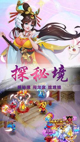 斩妖西游iPhone版截图2