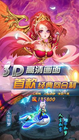斩妖西游iPhone版截图5