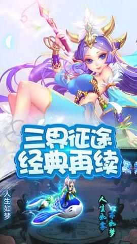 斩妖西游安卓版截图1