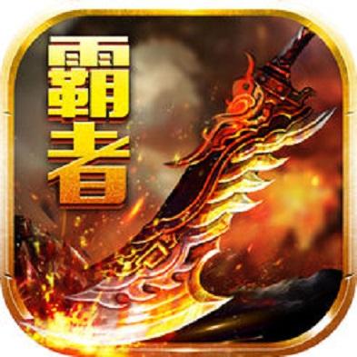 霸者之王安卓版正式版v1.0