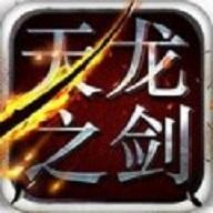 天龙之剑最新版正式版v1.0.0