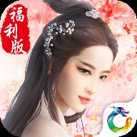 三生三世福利版变态版游戏无敌版v1.0.6