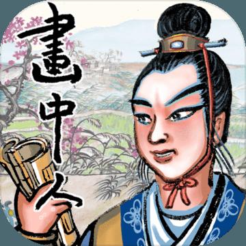画中人安卓版v1.0