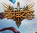 诸神之怒官方苹果版手机版v1.0