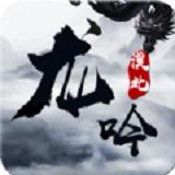 龙吟漠北游戏安卓版最新版v1.0
