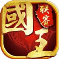 国王联赛安卓版正式版v1.0